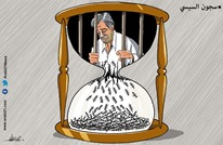 سجون السيسي