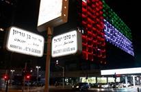 سفير إسرائيلي سابق ينتقد اتفاق الإمارات والاحتلال.. لهذا السبب