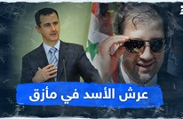 عرش الأسد في مأزق