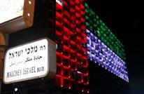 تشاؤم إسرائيلي إزاء جدوى اتفاق التطبيع مع الإمارات