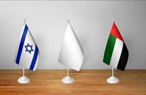 معاريف: الإمارات دولة هامشية والسلام معها لا يساوي شيئا