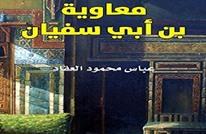 عصر معاوية.. قراءة معاصرة في بواكير الخلاف الإسلامي (1 من 2)