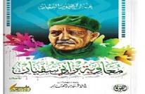 عصر معاوية.. قراءة معاصرة في بواكير الخلاف الإسلامي (2من2)