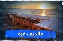 مالديف غزة
