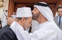لماذا صمت الأزهر عن تطبيع الإمارات مع إسرائيل؟