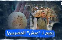 """رجيم لـ """"عِيش"""" المصريين!"""