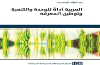 كيف يعطّل غياب القرار السياسي دور اللغة العربية في التنمية؟