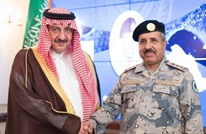 """إعفاء قائد حرس الحدود السعودي ومسؤولين بـ""""شبهات فساد"""""""
