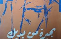 تهويمات وهلوسات محمد عفيف الحسيني