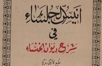 هل استطاعت الشاعرة العربية منع الرجل من مصادرة قصائدها؟