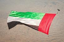الإعلان رسميا عن أول رابطة إماراتية ضد التطبيع مع الاحتلال