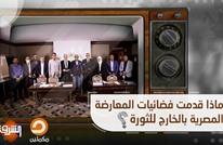 ماذا قدمت فضائيات المعارضة المصرية بالخارج للثورة؟