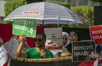 """""""فلسطين بوصلتي"""".. فعالية احتجاجية بتونس رفضا للتطبيع (صور)"""
