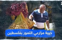 خيبة مزارعي التمور بفلسطين