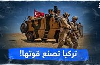 تركيا تصنع قوتها!