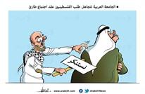 تجاهل الجامعة العربية
