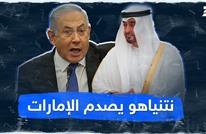 نتنياهو يصدم الإمارات