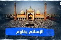 الإسلام يقاوم