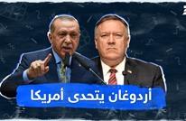 أردوغان يتحدى أمريكا