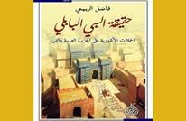 باحث عراقي: السبي البابلي حصل في اليمن وليس في فلسطين