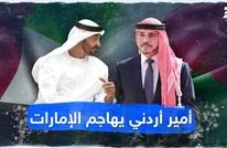 أمير أردني يهاجم الإمارات