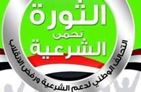 """مصر.. """"التحالف الوطني"""" يندد باعتقال """"عزت"""" ويدعو للاتحاد"""