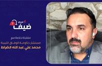 """ضيف """"عربي21"""": مقابلة مع مستشار الحكومة الليبية (شاهد)"""