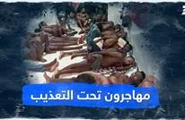 مهاجرون تحت التعذيب