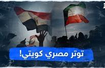 توتر مصري كويتي!
