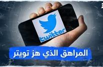 المراهق الذي هز تويتر