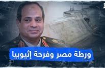 ورطة مصر وفرحة إثيوبيا
