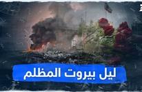 ليل بيروت المظلم