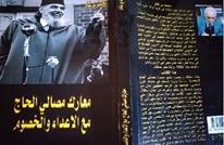مصالي الحاج.. وعقدة الزعامة في الحركات الوطنية المغاربية