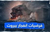 فرضيات انفجار بيروت