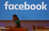 """""""فيسبوك"""" تتيح العمل من المنزل وتصرف لوازم مكتبية"""