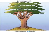 العالم يقف مع لبنان