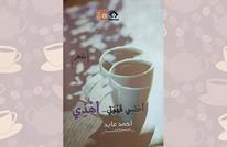 """قراءة في ديوان """"أحتسي قهوتي .. أهذي"""" لأحمد عايد"""