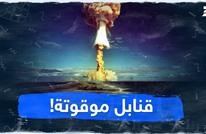 قنابل موقوتة!