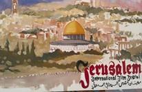 """""""القدس السينمائي"""" يعلن عن بدء استقبال الأفلام لدورته الجديدة"""