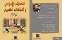 التصوّف الإسلامي واتّجاهاته الكبرى.. قراءة في الأصول