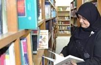 """وفاة """"المرأة التي أنقذت مكتبة البصرة"""""""