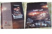 حروب العرب مع إسرائيل وغياب استراتيجية التحرير .. عرض تاريخي