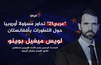 """""""عربي21"""" تحاور مسؤولا أوروبيا حول التطورات بأفغانستان"""