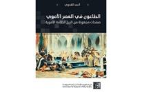 الطاعون في العصر الأموي.. صفحات مجهولة من التاريخ الإسلامي
