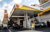 سعر البنزين في لبنان يقفز 66 بالمئة سعيا لتخفيف النقص