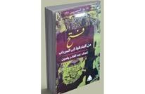"""قصة حركة """"فتح"""" من التأسيس لخلافها مع """"حماس"""" في كتاب"""