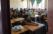 مدارس لبنان تفتح أبوابها الشهر المقبل رغم انهيار الاقتصاد