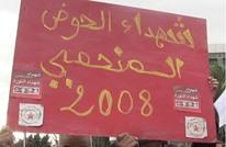 تعيين مدير بالداخلية في تونس مُتّهم بانتهاكات لحقوق إنسان
