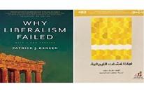 لماذا فشلت الليبرالية عالميا؟ قراءة هادئة للفهم
