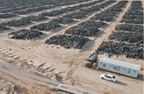 الكويت تحول أكبر مقبرة إطارات بالعالم لمدينة سكنية (شاهد)